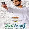 Mana Kurralle Telugu Movie Review