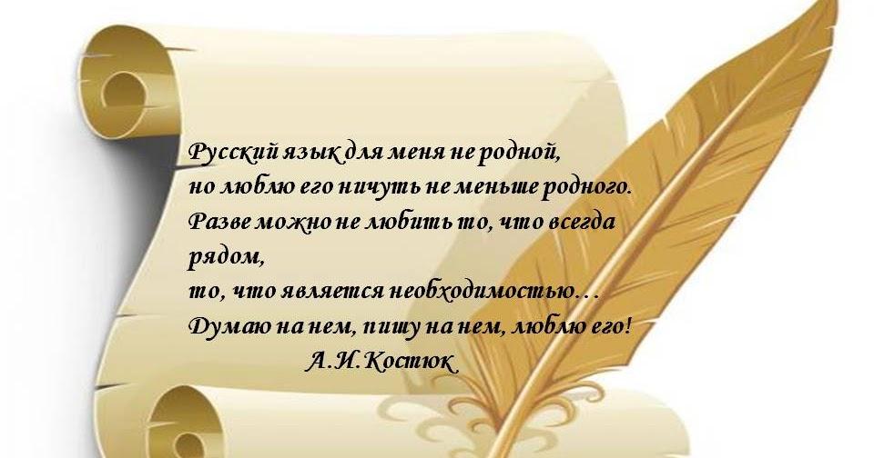 высказываний о русском языке картинки