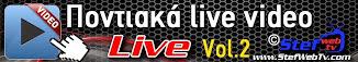 Ποντιακά video live vol.2