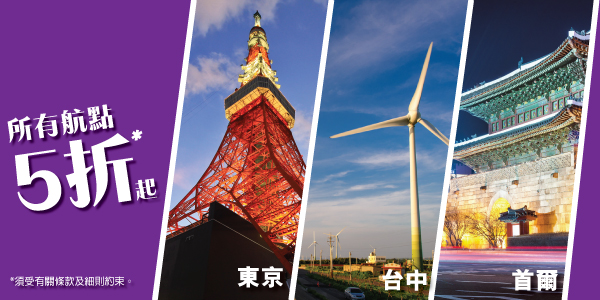 HKExpress「半價+東亞8折碼」, 香港飛韓國 $290、日本 $390、 台中$160起,今晚(9月15日)零晨開賣!
