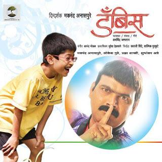 marathi movies download avi