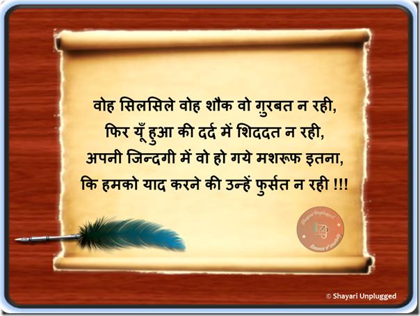 Ghalib Hindi Shayari Hindi Shayari Dosti In English Love Romantic