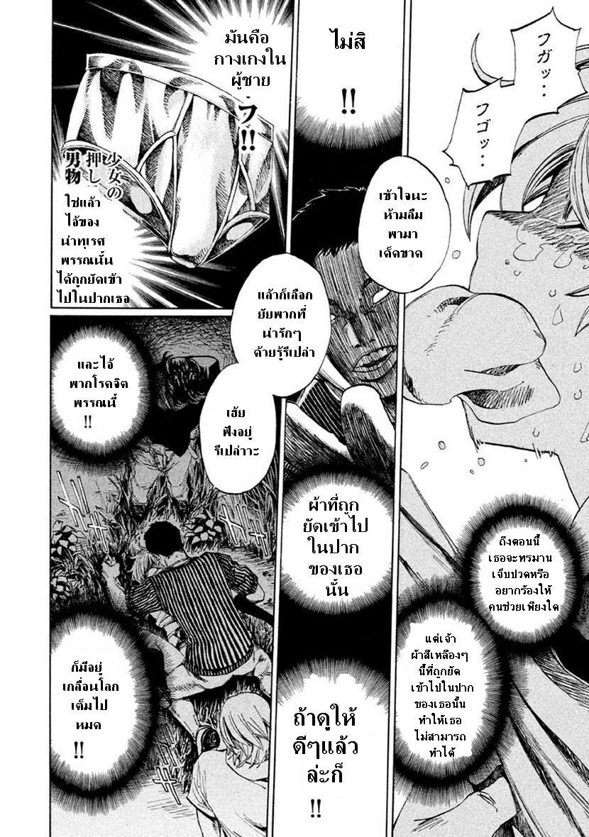 อ่านการ์ตูน Sentou Hakai Gakuen Dangerous 1 ภาพที่ 14