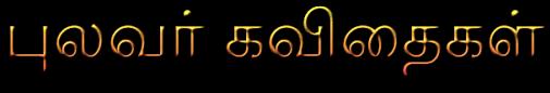 புலவர் கவிதைகள்
