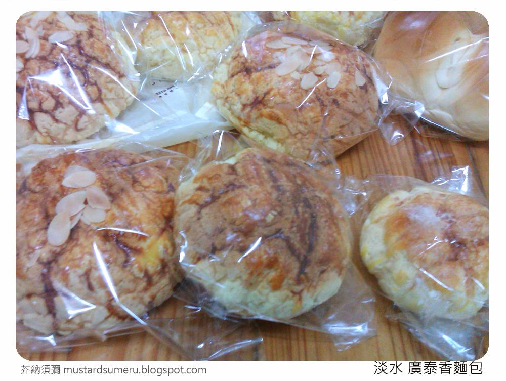 食記]淡水:廣泰香麵包-菠蘿麵包Pineapple bread - 芥納 ...