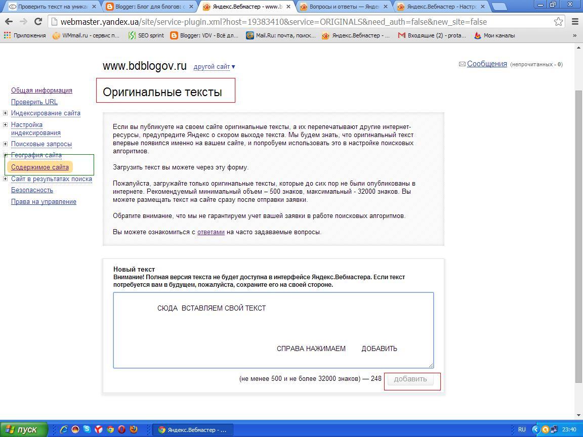 Как добавить оригинальный текст в Яндекс и заявить право авторства на статью