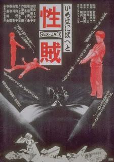 Sex Jack AKA Seizoku 1970