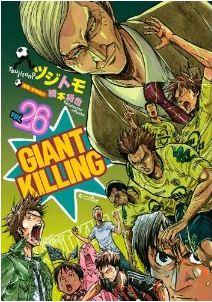 GIANT KILLING 26