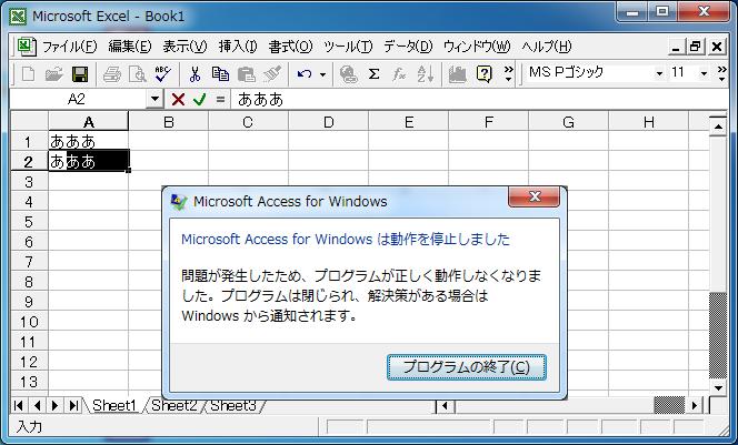 office2000 ダウンロード
