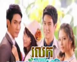 [ Movies ]  - រលកស្នេហ៍ក្នុងចិត្ត - Movies, Thai - Khmer, Series Movies - [ 174 part(s) ]