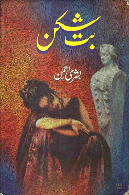 But shikan by Bushra Rehman Online Reading.