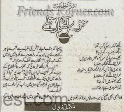 Tere asman tale by Nazia Kanwal Nazi - Tere asman tale by Nazia Kanwal Nazi
