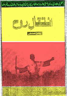 Inteqal-e-Rooh Pdf Novel