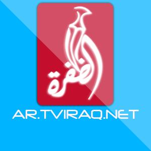 قناة الظفرة بث مباشر Aldafrah TV HD Live