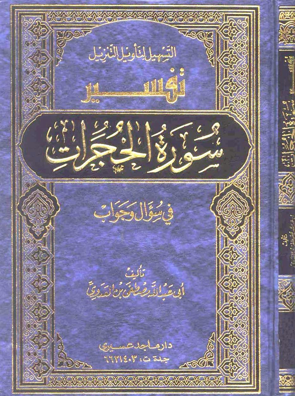 تفسير سورة الحجرات - مصطفى العدوي pdf