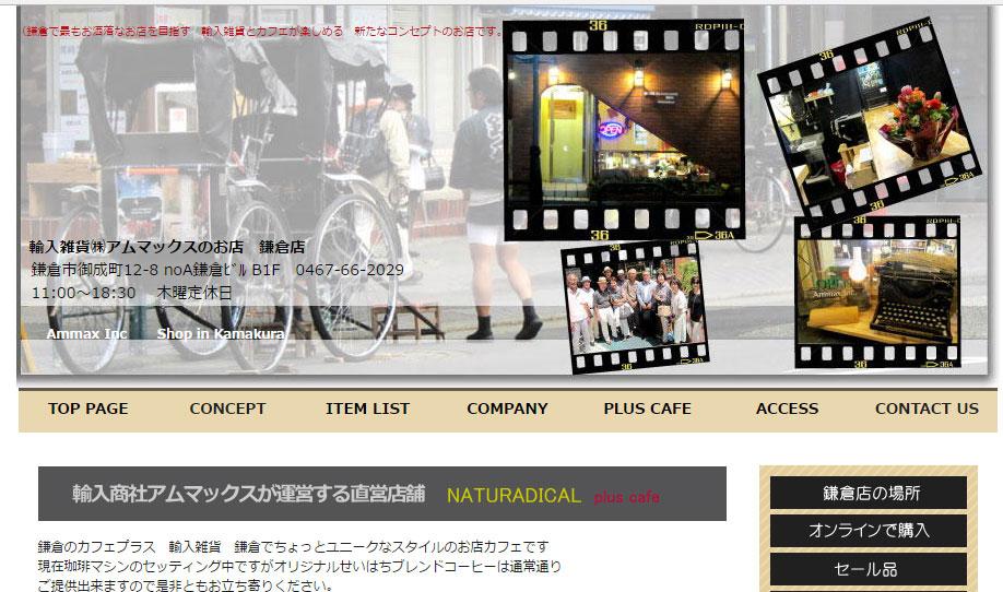 KAMAKURA SHOP<br>アムマックスのお店 鎌倉店