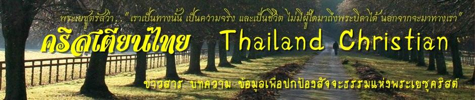 Thailandchristian
