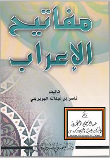 مفاتيح الإعراب - ناصر بن عبد الله الهويريني pdf