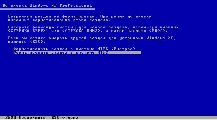Практических способов форматирования жесткого диска