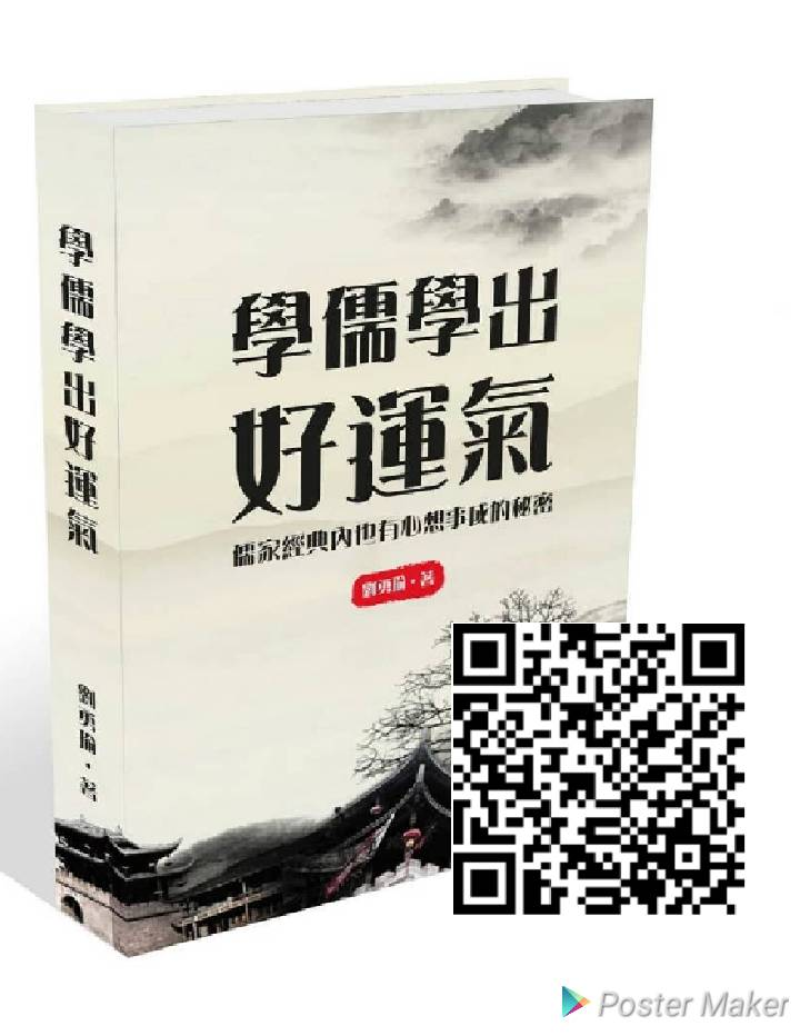 書籍《學儒學出好運氣》