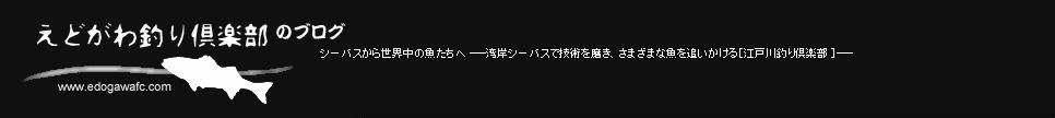 江戸川釣り倶楽部のブログ