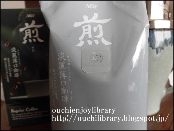 「〈煎〉レギュラー・コーヒー」内袋