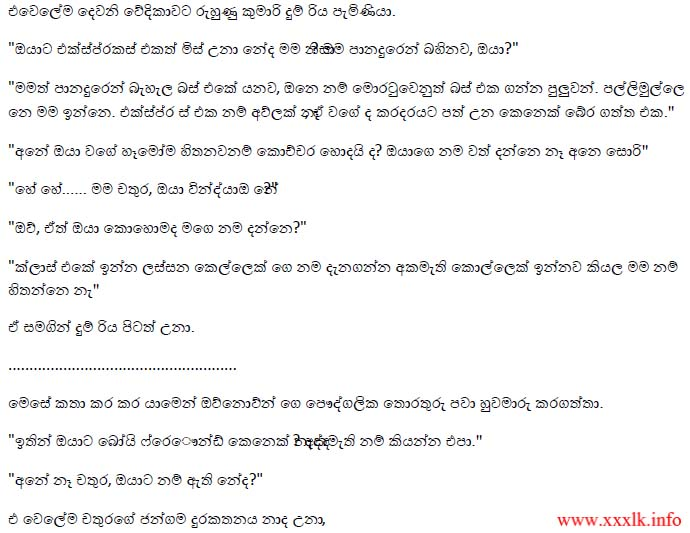 Sinhala wela katha ape paula 6 tattoo design bild