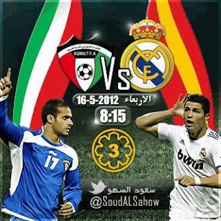 مباراة ريال مدريد ومنتخب الكويت 16-5-2012 كاملة