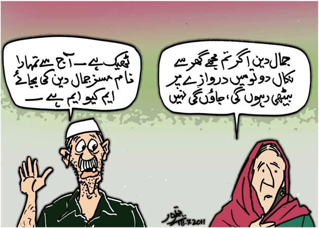 Cartoon on MQM