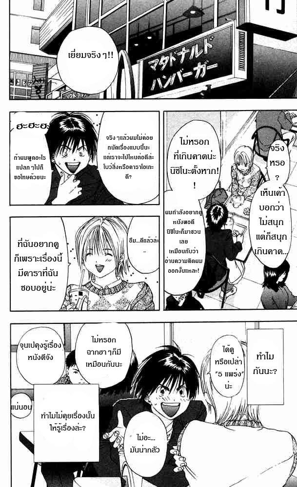 อ่านการ์ตูน Ichigo100 15 ภาพที่ 10