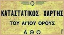 ΚΑΤΑΣΤΑΤΙΚΟΣ ΧΑΡΤΗΣ ΑΓΙΟΥ ΟΡΟΥΣ