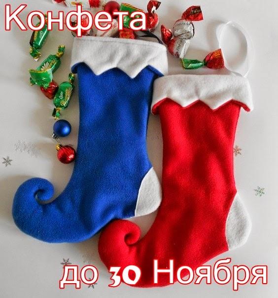 сапог, новогодний, Новый год, 2015