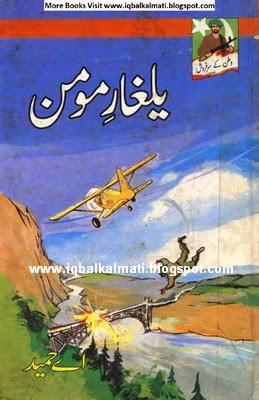 Yalgar E Momin By A Hameed