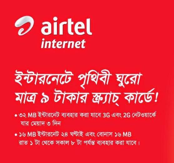 airtel-Internet-Scratch-Card-32MB-9Tk-2g-3G