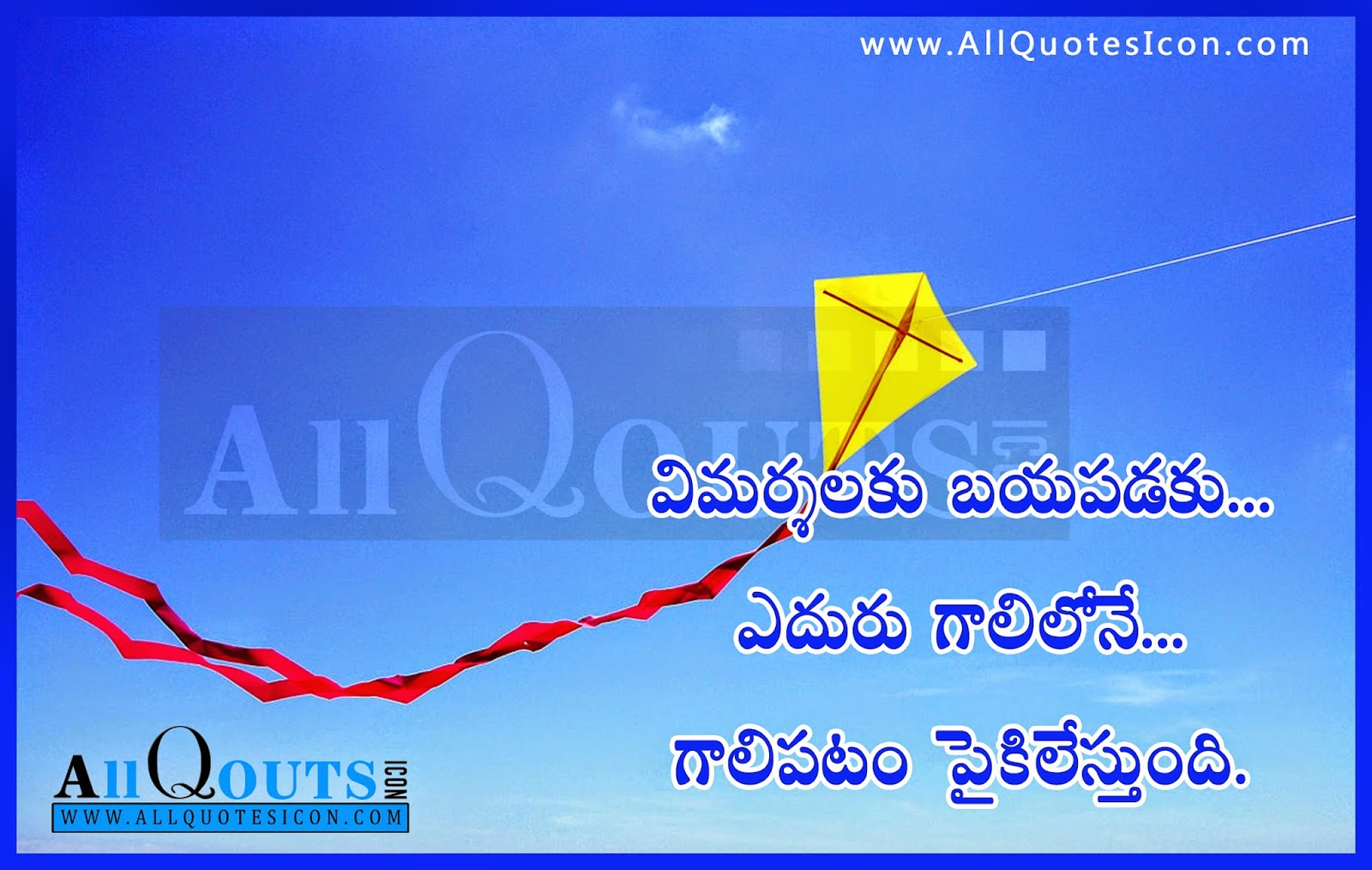 Telugu Inspiration Quotes Hd Wallpapers Best Life Motivational