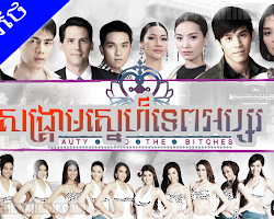 [ Movies ] Songkream Sne Tep Apsor - Thai Drama In Khmer Dubbed - Thai Lakorn - Khmer Movies, Thai - Khmer, Series Movies
