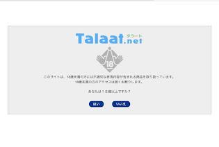 talaat.net(タラート)