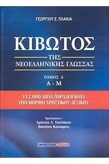 Η κιβωτός της νεοελληνικής γλώσσας