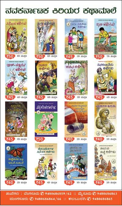http://www.navakarnatakaonline.com/bookslist?scid=279&val=1