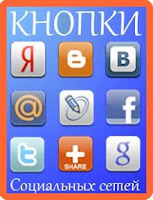 фиксированные кнопки социальных сетей
