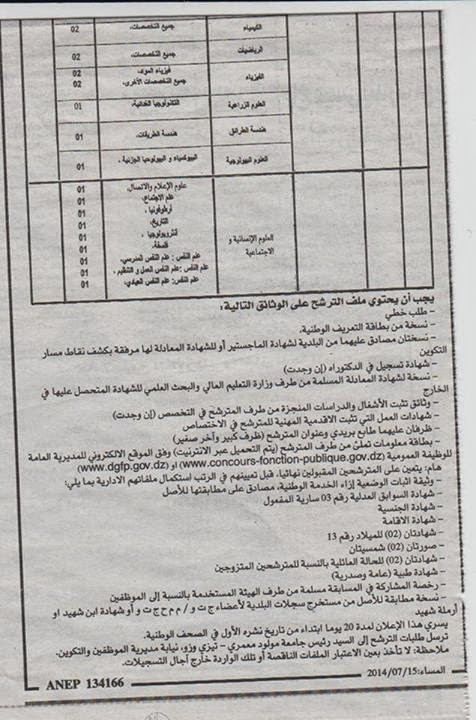 Recruitment-assistant-professors-University-Tizi-Ouzou 2015 2014