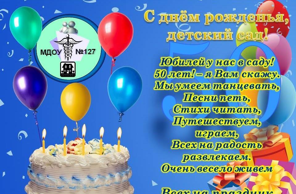 Детски поздравления на годовщину