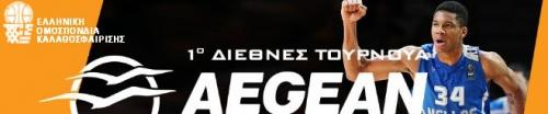 """1ο Διεθνές Τουρνουά """"AEGEAN"""""""