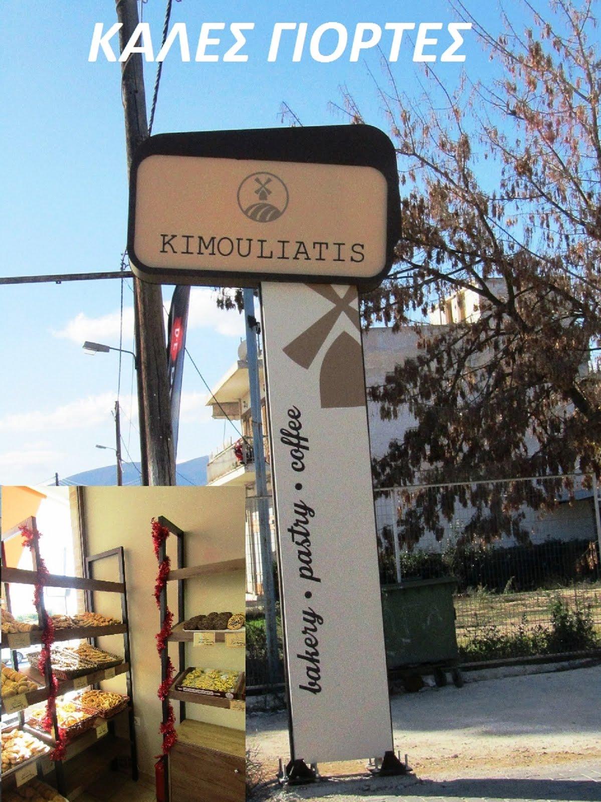 KIMOULIATIS BAKERY