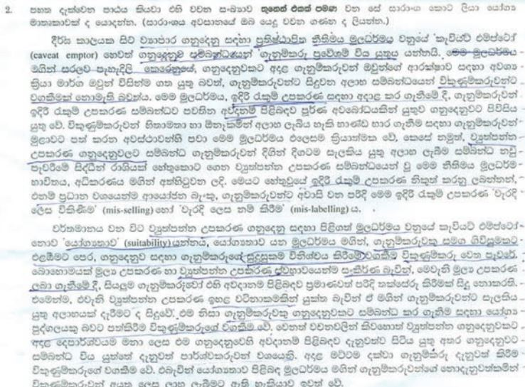 advanced level english literature past papers sri lanka Category archives: sri lanka al english literature  appreciation of  literature ol & al written by bunpeiris appreciation is  to devise a  common core for a level, the english working party could agree only one.