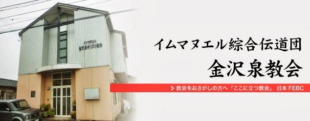 インマヌエル綜合伝道団金沢泉教会