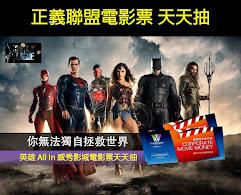 #威秀電影票 天天抽:正義聯盟電影票