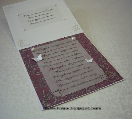 Как оформить открытку внутри