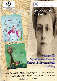 12 & 26/2 Βραδιες Αναγνωσης Παιδικου Βιβλιου στη Δημοτικη Βιβλιοθηκη Μαρκοπουλου