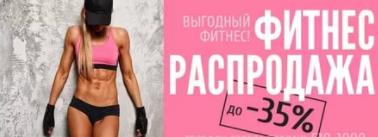 Распродажи на абонементы в фитнес